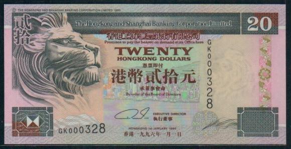 UNC Hong Kong HSBC 1996 HK$20 Banknote : GK 000328
