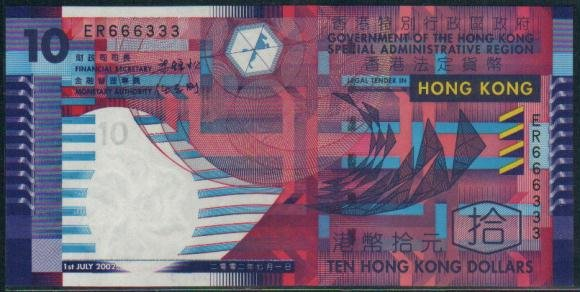UNC Hong Kong Government 2002 HK$10 Banknote : ER 666333