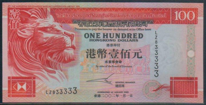 UNC Hong Kong HSBC 2002 HK$100 Banknote : LZ 833333