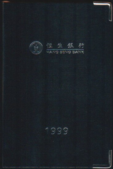 Bank Collectibles : Hong Kong Hang Seng Bank Pocket Diary 1999