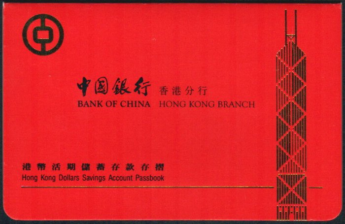 Bank Collectibles : Hong Kong Bank of China Savings Account Passbook