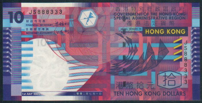 UNC Hong Kong Government 2002 HK$10 Banknote : JS 888333