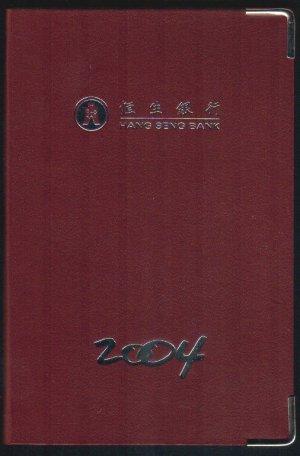 Bank Collectibles : Hong Kong Hang Seng Bank Pocket Diary 2004