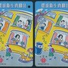 Hong Kong MTR Train Ticket : Urban Council - Heathy Environment x 3 Pieces
