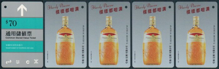 Hong Kong MTR Train Ticket : Hardy Pineau - Wine x 4 Pieces
