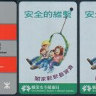 Hong Kong MTR Train Ticket : Occupational Safety & Health Council x 2 Pieces