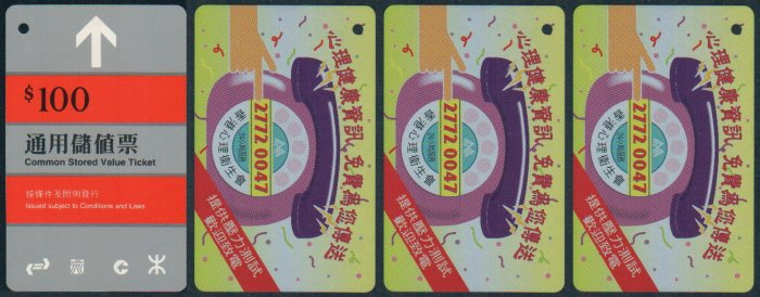 Hong Kong MTR Train Ticket : Mental Health Association of Hong Kong x 3 Pieces
