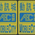 Hong Kong MTR Train Ticket : ABC Mobile City x 3 Pieces