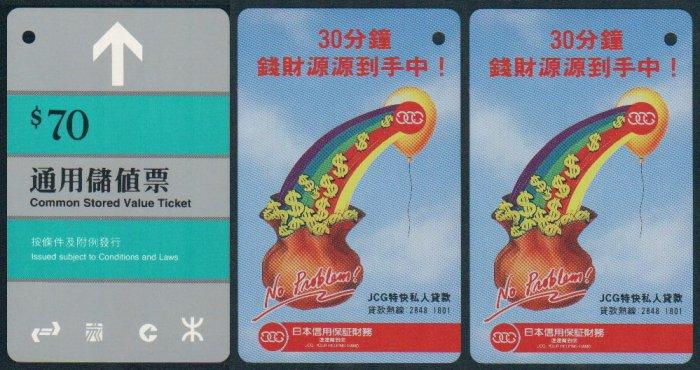 Hong Kong MTR Train Ticket : JCG x 2 Pieces
