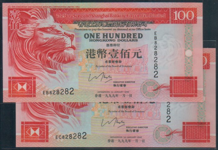 UNC Hong Kong HSBC 1999 HK$100 Banknote : EB 828282, EC 828282