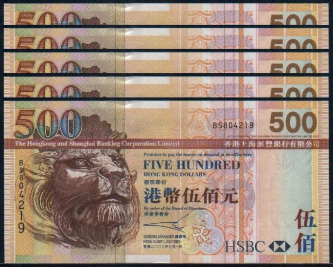 UNC Hong Kong HSBC 2006 HK$500 Banknote Total 5 Pieces
