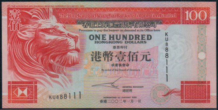 UNC Hong Kong HSBC 2002 HK$100 Banknote : KU 888111