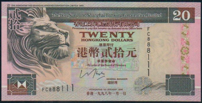 UNC Hong Kong HSBC 1998 HK$20 Banknote : FC 888111