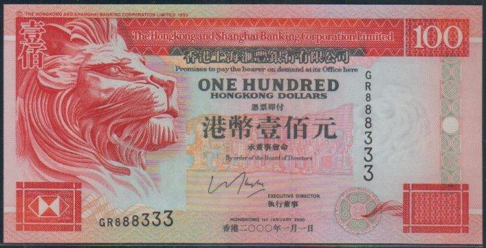 UNC Hong Kong HSBC 2000 HK$100 Banknote : GR 888333