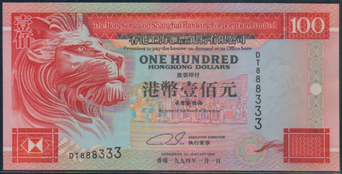UNC Hong Kong HSBC 1994 HK$100 Banknote : DT 888333