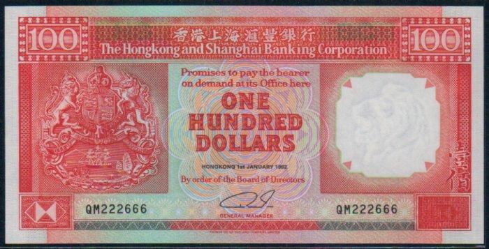 UNC Hong Kong HSBC 1992 HK$100 Banknote : QM 222666
