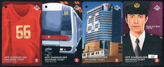 Hong Kong MTR Shareholder Souvenir Train Ticket