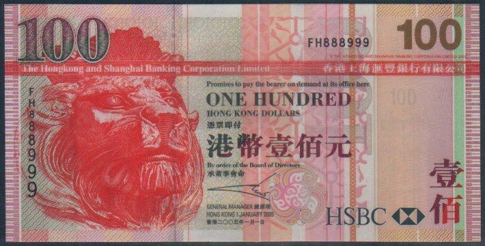 UNC Hong Kong HSBC 2005 HK$100 Banknote : FH 888999