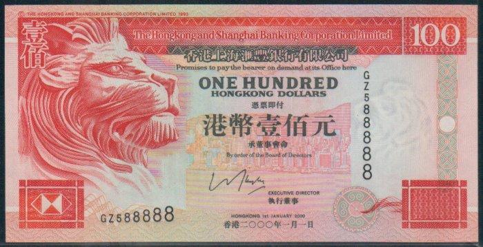 UNC Hong Kong HSBC 2000 HK$100 Banknote : GZ 588888