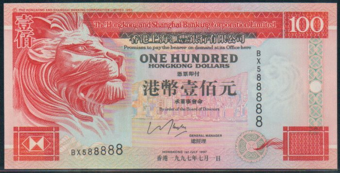 UNC Hong Kong HSBC 1997 HK$100 Banknote : BX 588888