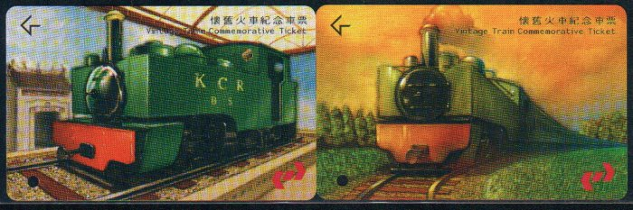 Hong Kong KCR Train Ticket - Vintage Train