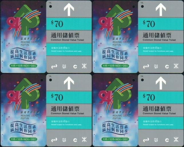 Hong Kong MTR Train Ticket : Regional Council Festival  x 4 Pieces