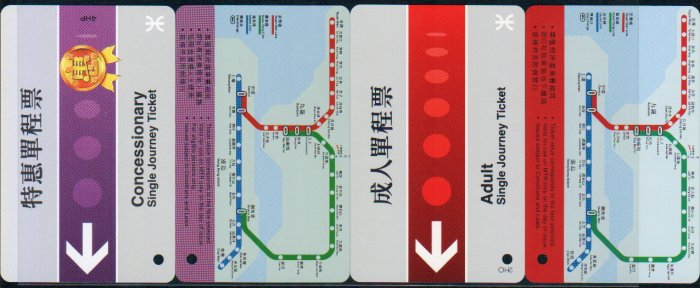 Hong Kong MTR Single Journey Ticket Whole Set 2 Pieces