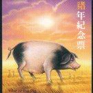 Hong Kong MTR Train Ticket : Year of the Pig 1995