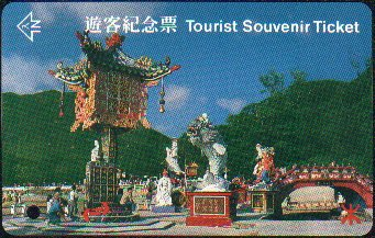 Hong Kong MTR Train Ticket : Monuments in Repulse Bay