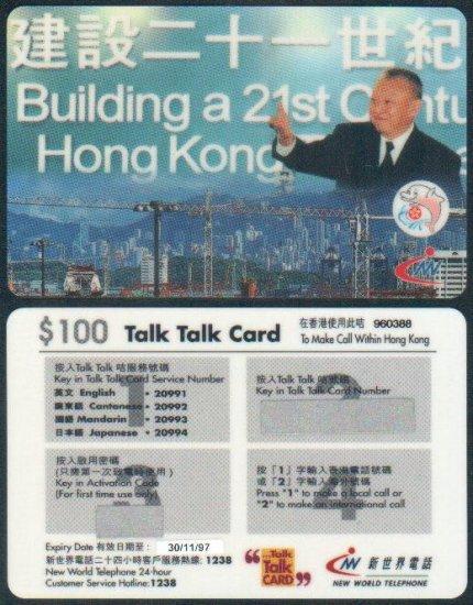 Hong Kong Phonecard - Building a 21st Century Hong Kong