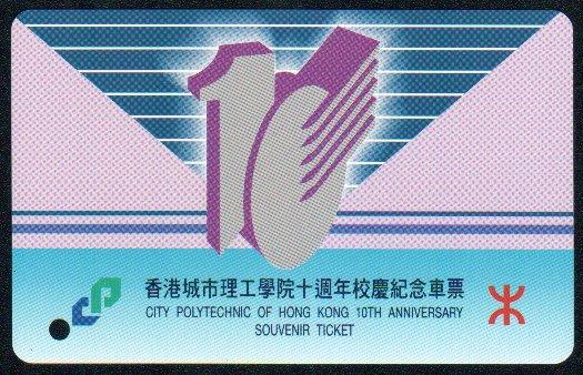 Hong Kong MTR Train Ticket : City Polytechnic