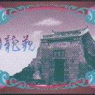 Hong Kong KCR Train Ticket : Kun Lung Wai Heritage