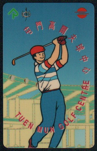 Hong Kong KCR Light Rail Ticket : Tuen Mun Golf Centre