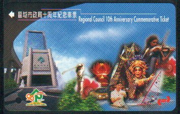 Hong Kong KCR Train Ticket : Regional Council 10th Anniversary