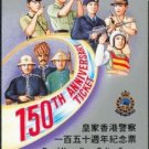 Hong Kong MTR Ticket : Royal Police Force 150 Year