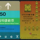 Hong Kong KCR Train Ticket : CSL 1010