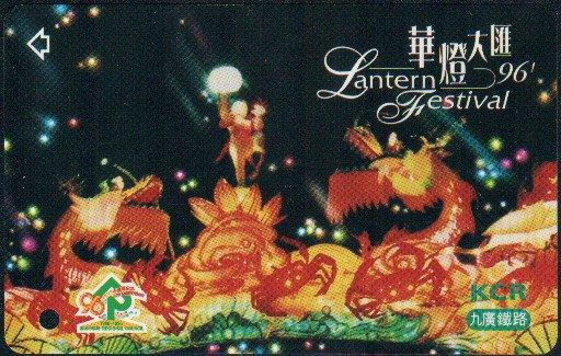 Hong Kong KCR Train Ticket : Lantern Festival 1996