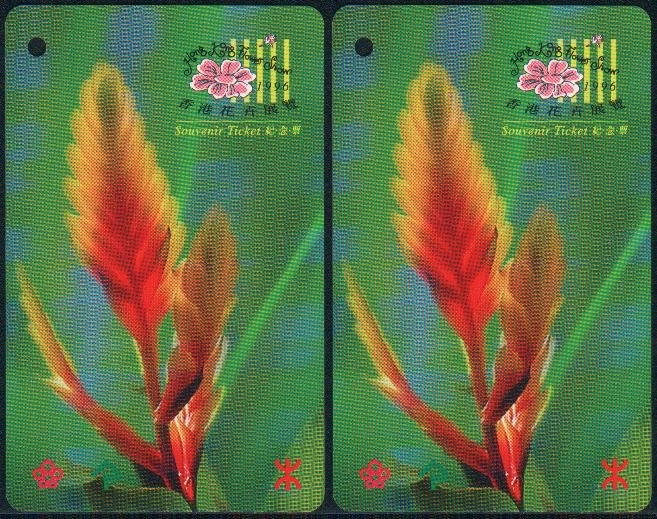 Hong Kong MTR Train Ticket : 1996 Hong Kong Flower Show x 2 Pieces