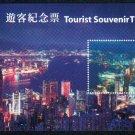 Hong Kong MTR Tourist Souvenir Train Ticket : Air Mail