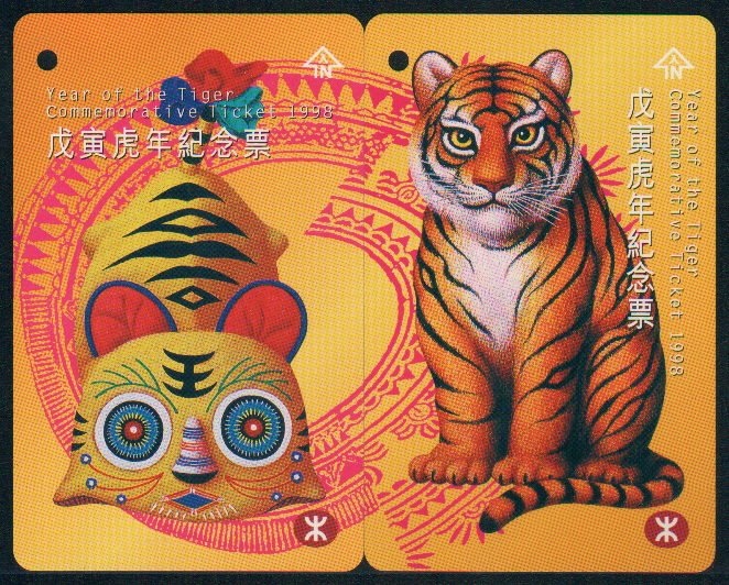 Hong Kong MTR Train Ticket : Year of the Tiger 1998