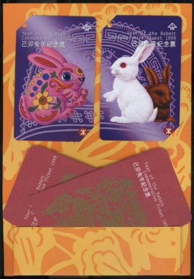 Hong Kong MTR Train Ticket : 1999 Year of the Rabbit