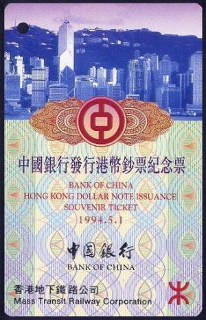 Hong Kong MTR Ticket : Bank of China Note Issurance