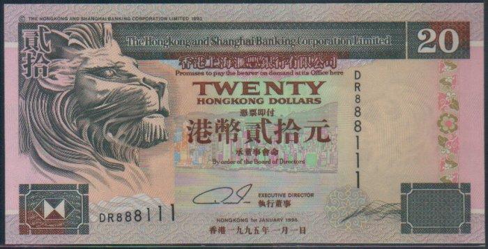 UNC Hong Kong HSBC 1995 HK$20 Banknote : DR 888111