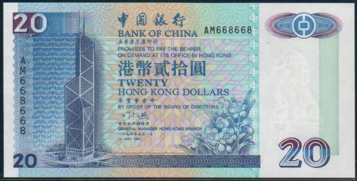 A-UNC Hong Kong Bank of China 1994 HK$20 Banknote : AM 668668 (Repeater)