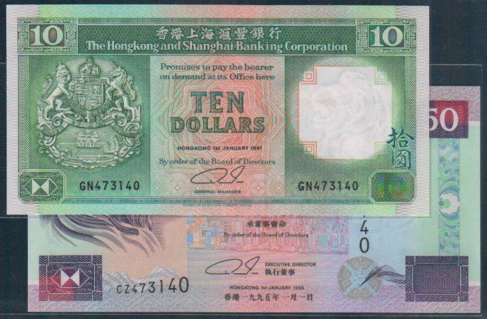 UNC Hong Kong HSBC HK$20, HK$50 Banknote : 473140, 473140 (Same Number)