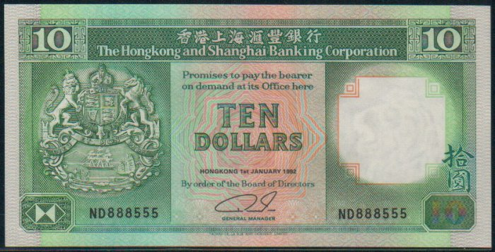 UNC Hong Kong HSBC 1992 HK$10 Banknote : ND 888555