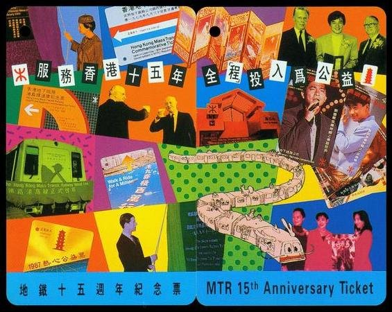 Hong Kong MTR Train Ticket : 15th Anniversary Ticket