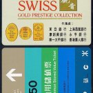 Hong Kong KCR Ticket : Swiss Gold