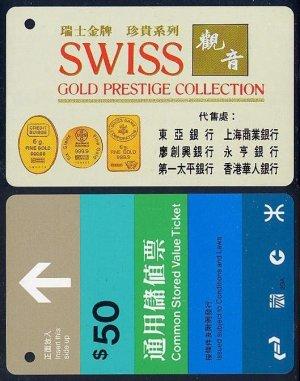 Hong Kong KCR Ticket : Swiss Gold