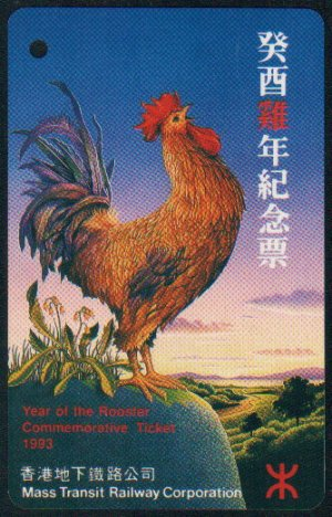 Hong Kong MTR Train Ticket : 1993 Year of the Rooster